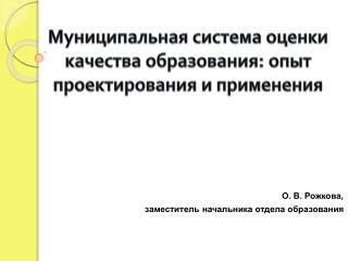 О. В. Рожкова,  заместитель начальника отдела образования