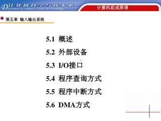 5.6   DMA 方式