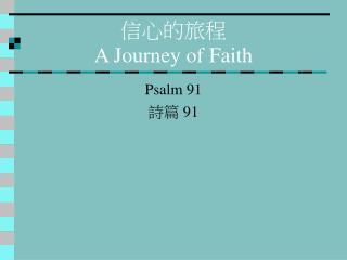 信心的旅程 A Journey of Faith