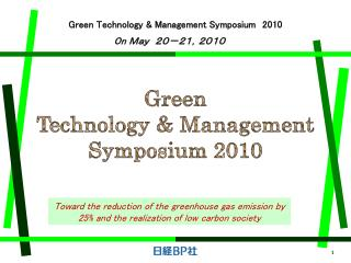 Green Technology & Management Symposium 2010