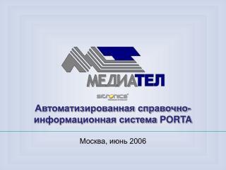 Автоматизированная справочно-информационная система  PORTA