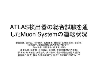 ATLAS ???????????? Muon System ?????