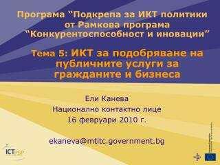 Ели Канева Национално контактно лице 1 6  февруари  2010 г. ekaneva@mtitcernment.bg