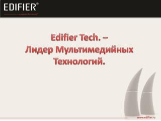 Edifier Tech. –  Лидер Мультимедийных Технологий.