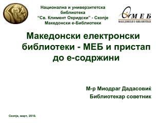 Македонски електронски библиотеки - МЕБ и пристап до е-содржини  М-р Миодраг Дадасовиќ