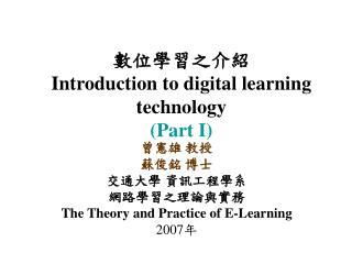 數位學習之介紹 Introduction to digital learning technology (Part I)