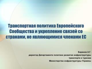 Баранов А.Г. директор Департамента политики развития инфраструктуры транспорта и туризма