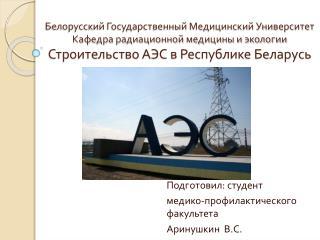 Подготовил: студент медико-профилактического факультета  Аринушкин  В.С.