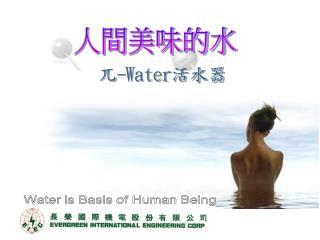 人間美味的水