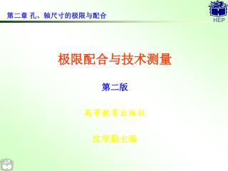 极限配合与技术测量 第二版 高等教育 出版社 沈学勤 主编