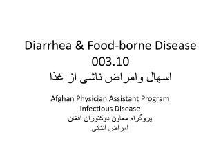 Diarrhea & Food-borne Disease 003.10 اسهال وامراض ناشی از غذا