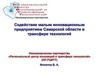 Содействие малым инновационным предприятиям Самарской области в  трансфере технологий