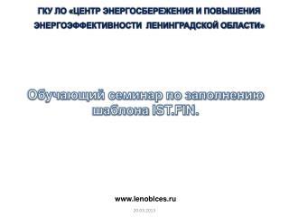 Обучающий семинар по заполнению шаблона  IST.FIN.