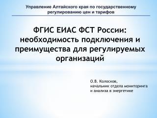 ФГИС ЕИАС  ФСТ России:  необходимость  подключения и преимущества для  регулируемых  организаций