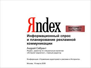 Информационный спрос и планирование рекламной коммуникации  Андрей Себрант