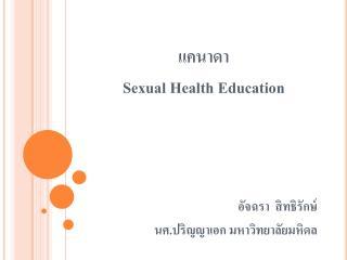 แคนาดา Sexual Health Education อัจฉรา  สิทธิรักษ์ นศ.ปริญญาเอก มหาวิทยาลัยมหิดล