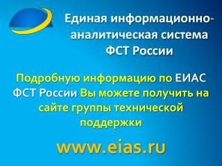 Единая информационно - аналитическая система ФСТ России