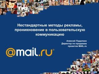 Нестандартные методы рекламы, проникновение в пользовательскую коммуникацию Алексей Падалкин