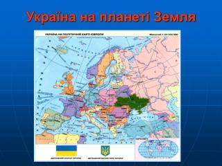 Україна на планеті Земля