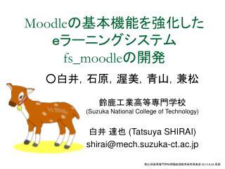 Moodle の基本機能を強化した eラーニングシステム fs_moodle の開発