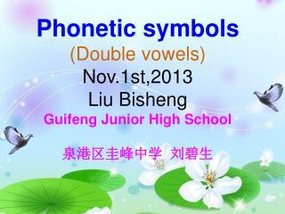 Phonetic symbols (Double vowels) Nov.1st,2013 Liu Bisheng Guifeng Junior High School ???????  ???