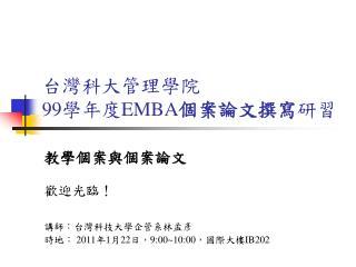 台灣科大管理學院 99 學年度 EMBA 個案論文撰寫 研習