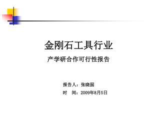 金刚石工具行业 产学研合作可行性报告 报告人:张晓囡          时   间: 2009 年 8 月 5 日