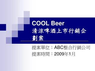 COOL Beer 清涼啤酒上市行銷企劃案