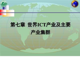 第七章  世界 ICT 产业及主要 产业集群