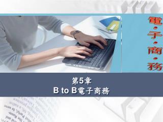 第 5 章 B to B 電子商務