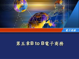 第五章 B to B 電子商務