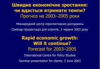 Швидке економічне зростання:  чи вдасться втримати темпи? Прогноз на 2003–2005 роки