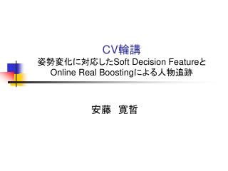 CV 輪講 姿勢変化に対応した Soft Decision Feature と Online Real Boosting による人物追跡