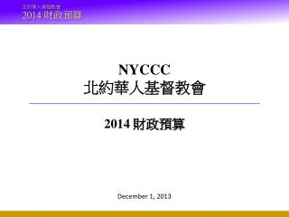 NYCCC 北約華人基督教會