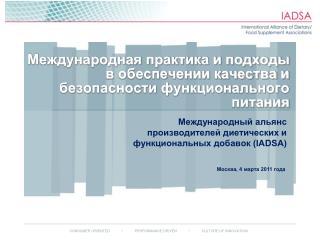 Международная практика и подходы в обеспечении качества и безопасности функционального питания