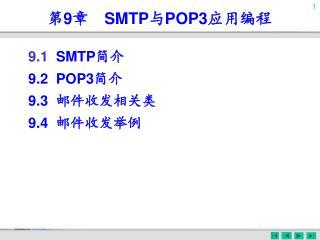 ? 9 ?? SMTP ? POP3 ????