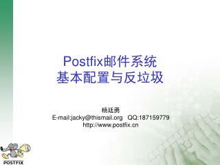 Postfix 邮件系统 基本配置与反垃圾