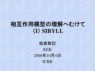 相互作用模型の理解へむけて ( I )  SIBYLL