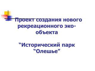 """Проект создания нового рекреационного эко-об ъекта """"Исторический парк """"Олешье"""""""