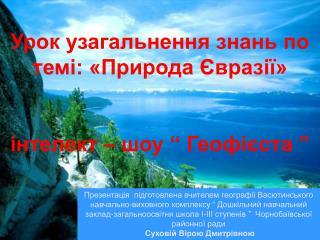 """Урок узагальнення знань по темі: «Природа Євразії» інтелект – шоу """" Геофієста """""""