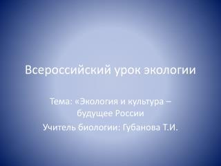 Всероссийский урок экологии