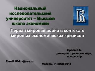 Москва  , 31 июля 2014