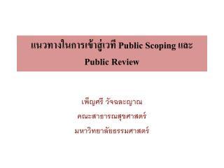 แนวทางในการเข้าสู่เวที  Public Scoping  และ  Public Review