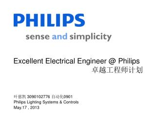 Excellent Electrical Engineer @ Philips 卓越工程师计划