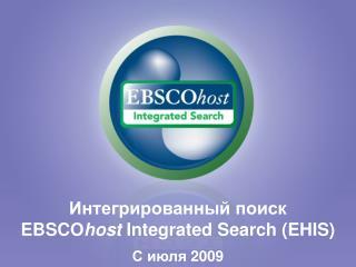 Интегрированный поиск  EBSCO host  Integrated Search (EHIS) С июля  2009