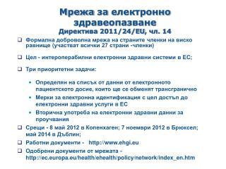 Мрежа за електронно здравеопазване Директива  2011/24/ЕU , чл. 14