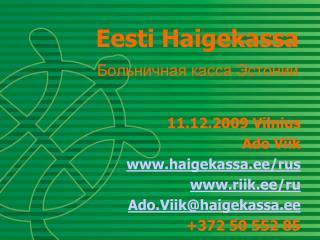 Eesti Haigekassa Больничная касса Эстонии