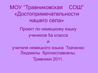 """МОУ  """" Травниковская    СОШ """" «Достопримечательности нашего села»"""