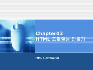 Chapter03 HTML  포토앨범 만들기