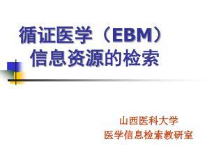 循证医学( EBM ) 信息资源 的检索